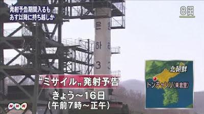 北朝鮮政府関係者「今日は発射なし」発射は13日以降か