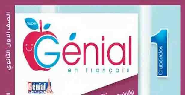تحميل إجابات كتاب génial جينيال لغة فرنسية الشرح والمراجعة وكراسة الامتحانات للصف الأول الثانوي الترم الأول 2021 pdf