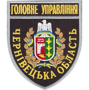 Головне Управління Чернівецька область /поліція/ нарукавна емблема