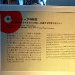 history of the idea of quantum computing in Odaiba, Tokyo, Japan