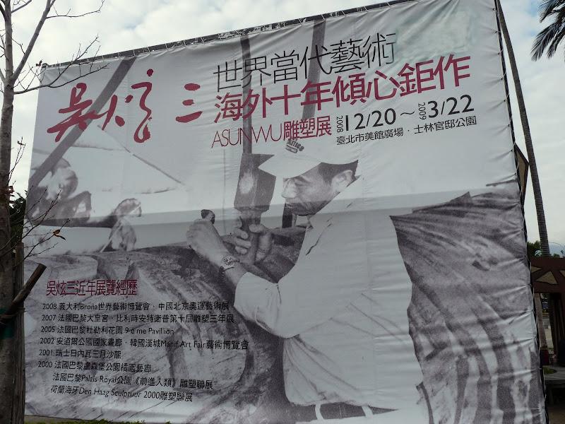 TAIWAN.Taipei. Dans le jardin de lune des nombreuses résidence présidentielle de CKS - P1050027.JPG