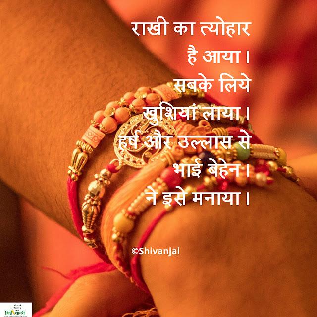 raksha bandhan, rakhi, bhai behen ka tyohar, rakhi image