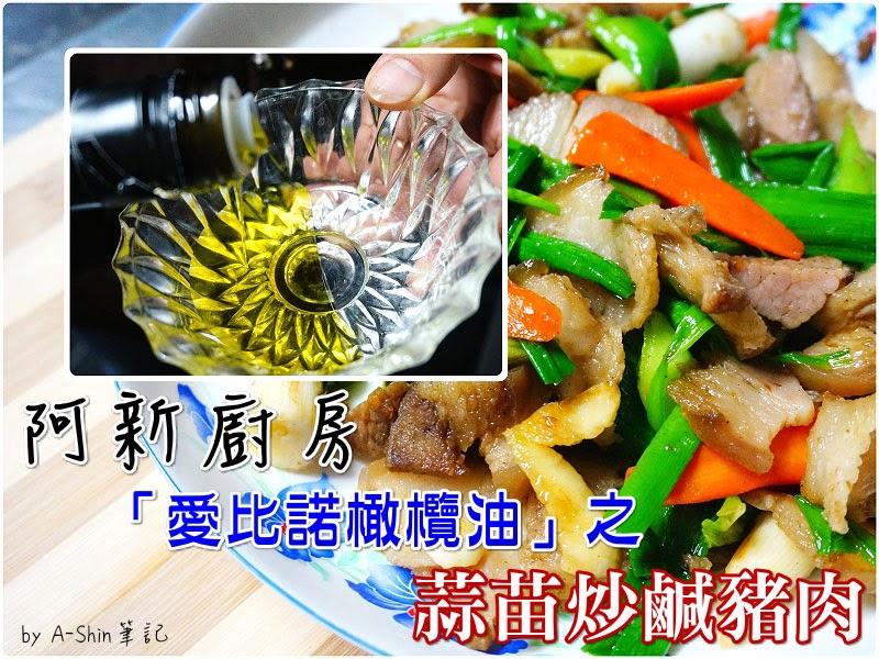 愛比諾橄欖油,蒜苗炒鹹豬肉