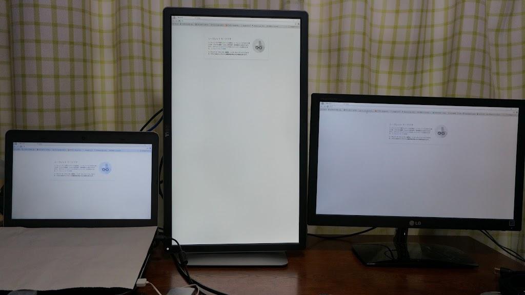 ノートパソコン トリプルディスプレイ