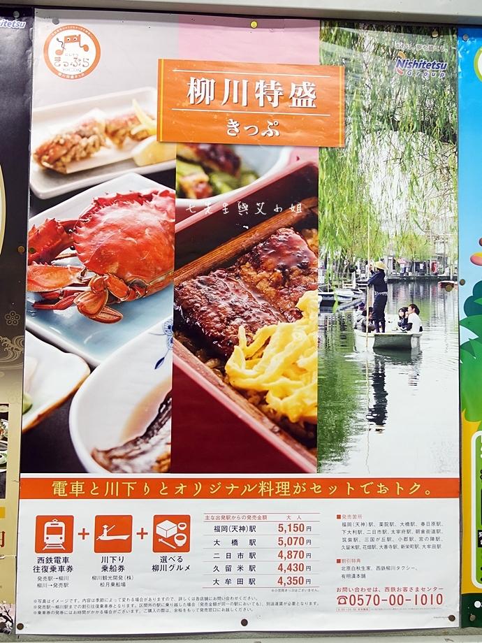 3日本九州自由行 日本威尼斯 柳川遊船  蒸籠鰻魚飯  みのう山荘-若竹屋酒造場