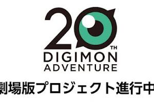 Digimon Adventure tendrá una película por su vigésimo aniversario