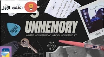 Unmemory - أفضل ألعاب الايفون 2021