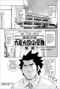 Novice Bank Employee Kyuuryuu Kouji's Disaster 1