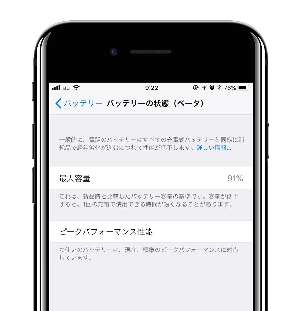 「バッテリー ベータ iOS」の画像検索結果