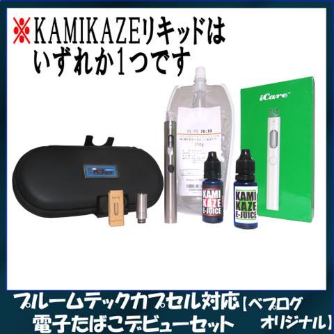 05252134 5926cf6bc9f65 thumb%255B2%255D - 【禁煙/VAPE】「電子たばこデビュースターターキット」レビュー。1台でVAPEとPloom TECH(プルームテック)カプセルに対応!プルームテックをVAPEで吸って禁煙への道!?【健康/電子タバコ】