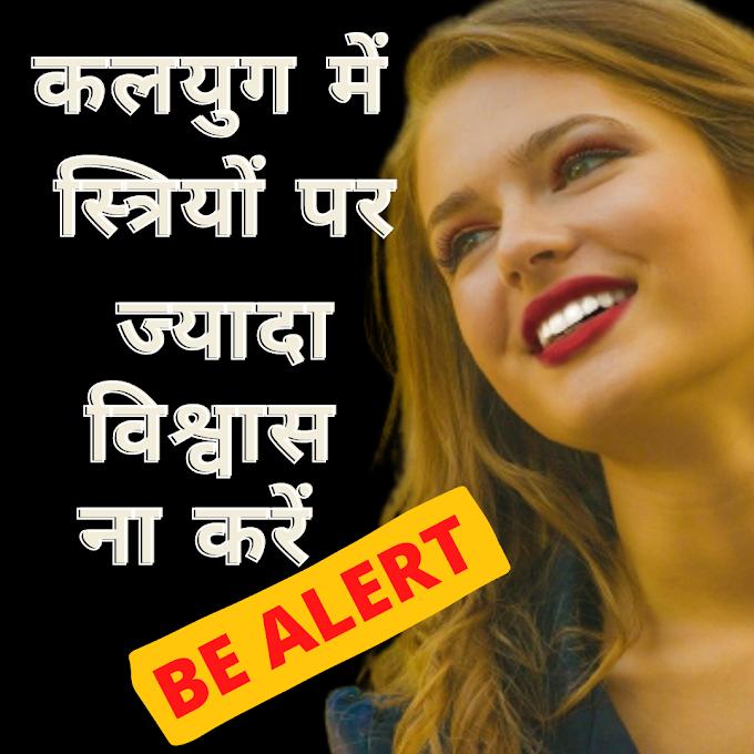 कलयुग में स्त्रियों पर ज्यादा विश्वास ना करें /Don't trust women too much in Kali Yuga
