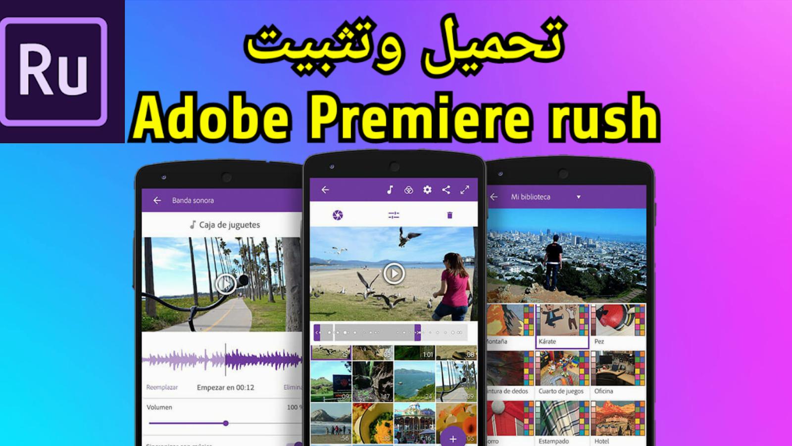 تحميل وتثبيت تطبيقadobe premiere rush للاندرويد مهكر مجانا