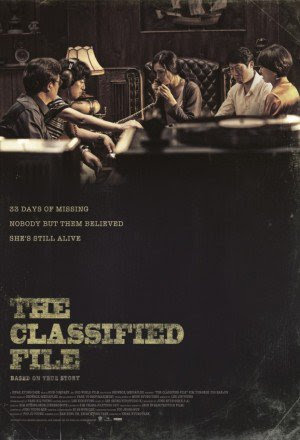 The Classified File (2015)