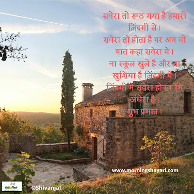 morning shayari image good morning image with shayari good morning photo shayari good morning shayari photo good morning hindi shayari good morning love shayari image