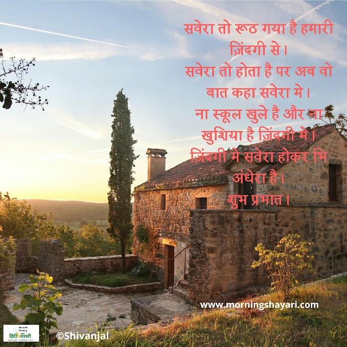 [सुप्रभात शायरी] हिंदी में फोटो के साथ [ Good morning Shayari ] in Hindi with Photo