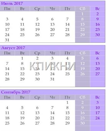 календарь на июль, август, сентябрь 2017