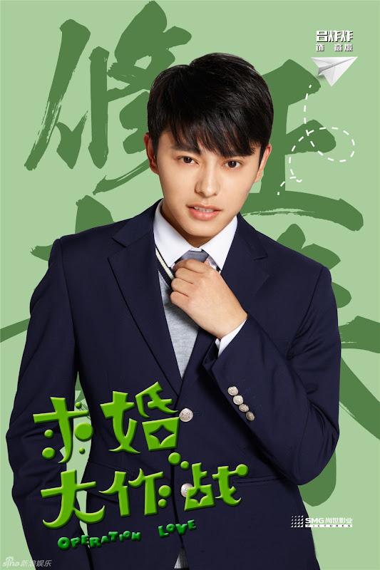 Operation Love  China Drama