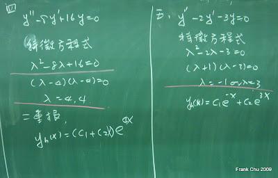 微分方程期中考解答二