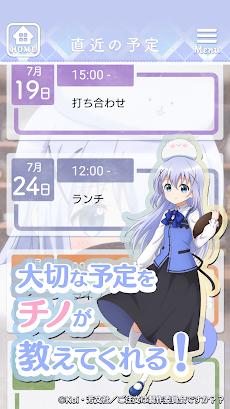 ごちうさカレンダー〜チノ編〜のおすすめ画像2