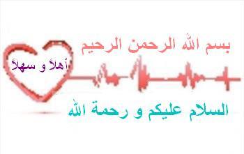 مشــفى الشام سقيم وعليل