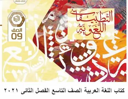 كتاب اللغة العربية الصف التاسع الامارات الفصل الثانى 2021