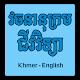 វចនានុក្រម ជីវវិទ្យា Khmer - English Download on Windows