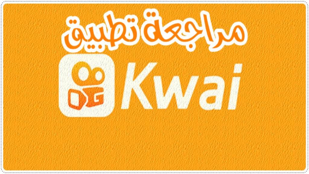 مراجعة تطبيق kwai - برنامج الفيديوهات القصيرة المنافس لتيك توك