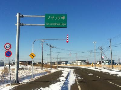 「ノサップ岬」の標識