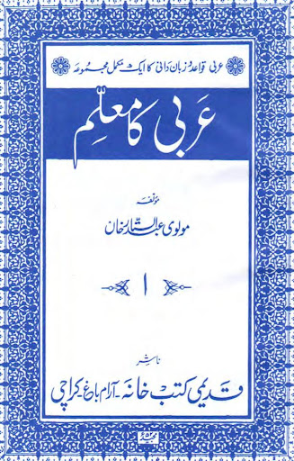 Urdu PDF download islamic pdf. arbi ka mualim