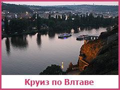 3-х часовая вечерняя прогулка по реке Влтава