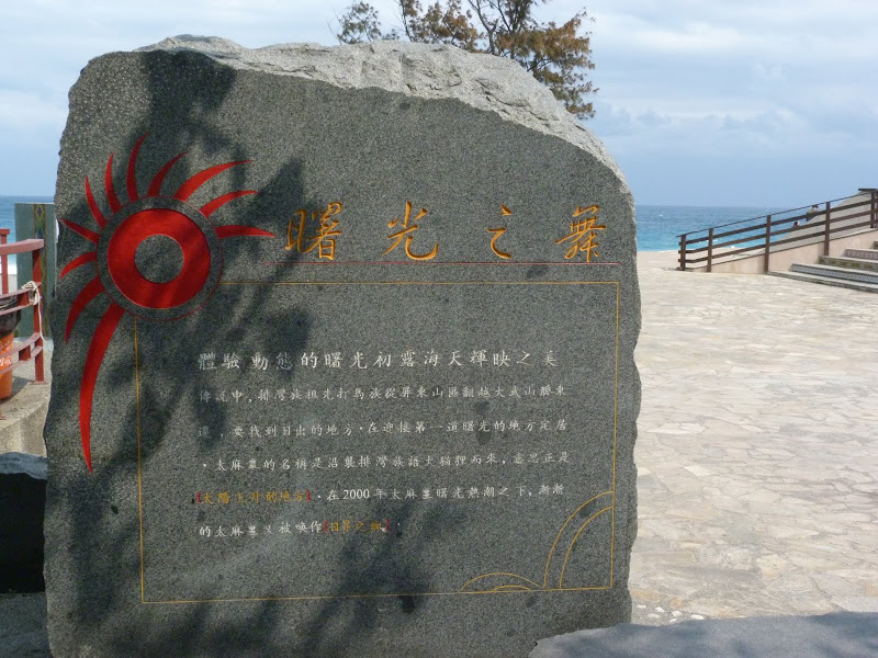 TAIWAN. Taitung, 30 kms autour - P1120101.JPG