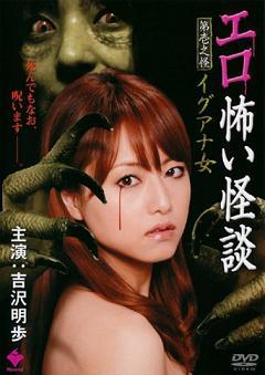 Iguana Woman 2010