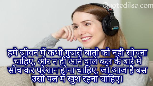 Feeling Happy Status In Hindi English