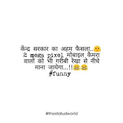funny-jokes-in-hindi-for-whatsapp