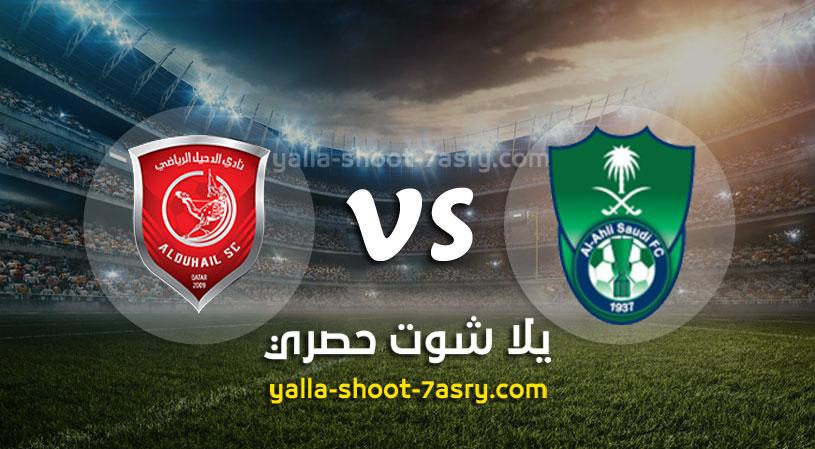 مباراة الأهلي السعودي والدحيل