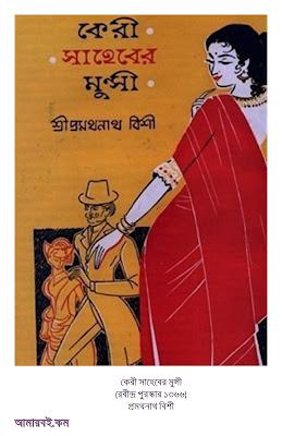 কেরী সাহেবের মুন্সী (রবীন্দ্র পুরস্কার ১৩৬৬) - প্রমথনাথ বিশী