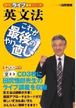 すばらしい英語學習書2冊   大津研blog