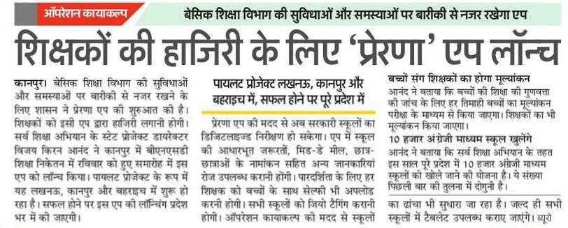 प्रेरणा एप हुआ लांच prerna mobile app launch, teacher attendance व विभाग की सुविधाओं और समस्याओं पर रखेगा बारीक नजर,