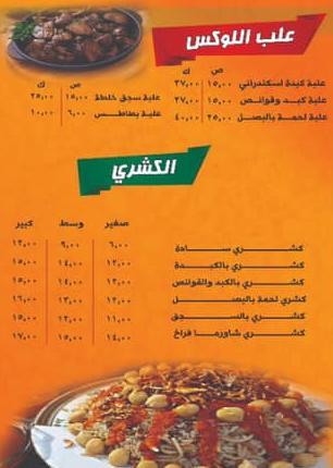 منيو مطعم ابو خالد 2