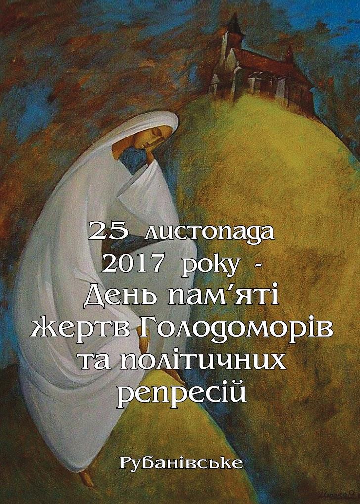 Пам'яті Голодомору - 2017