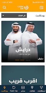 Emarat FM – امارات اف ام 5
