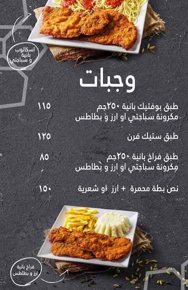 منيو مطعم ابو عمر 9