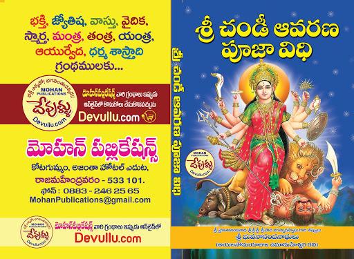 Sri Chandi Avarana Puja Vidhi Telugu | Ayalasomayajula Sri UmamaheshwaraRavi | శ్రీ చండి ఆవరణ పూజా విధి | – అయలసోమయాజుల శ్రీ ఉమామహేశ్వర రవి
