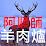 劉建順's profile photo