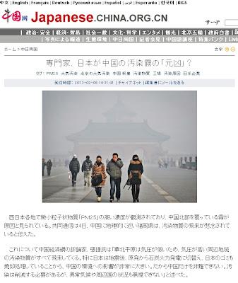 中国「大気汚染は日本のせいだ!」一方で中国人が日本の空気清浄機を買い求める。