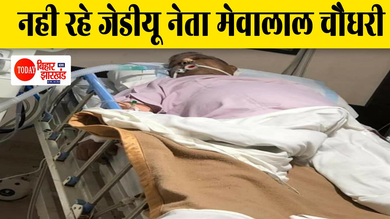 BIG BREAKING: बिहार के पूर्व शिक्षा मंत्री व जेडीयू नेता मेवालाल चौधरी की कोरोना से मौत, राजनीति गलियारे में शोक की लहर