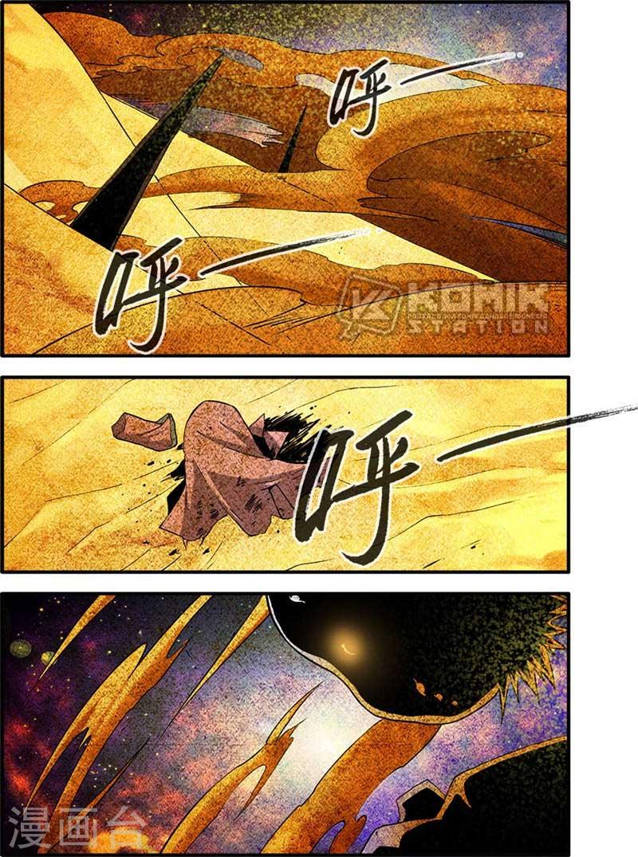Xian Ni: Chapter 109 - Page 20