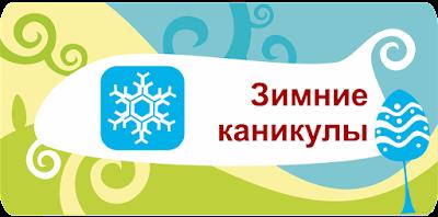 http://www.akdb22.ru/zimnie-kanikuly