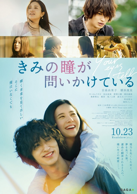 🎬 Movie Review:  Your Eyes Tell ( きみの瞳が問いかけている)