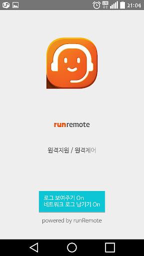 런리모트 원격지원 제어 원격서포트 앱